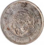 日本明治九年一圆贸易银币。大坂造币厰。 JAPAN. Trade Dollar, Year 9 (1876). Osaka Mint. Mutsuhito (Meiji). PCGS MS-62.