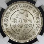 INDIA Kutch カッチ 5Kori 1934/VS1990 NGC-MS64 UNC+