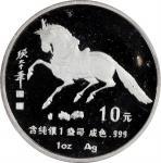 1990年庚午(马)年生肖纪念银币1盎司张大千唐马图 完未流通 CHINA. 10 Yuan, 1990. Lunar Series, Year of the Horse
