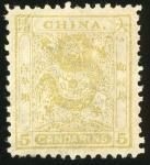 1888年海关光齿小龙新票1套,颜色鲜豔,齿孔完整,原胶轻贴,品相极佳