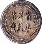 湖南省造长沙乾益字号柒钱 PCGS MS 63 CHINA. Hunan. 7 Mace, ND (1908)