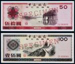 1979年中国银行外汇兑换券二枚