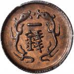 直隶(北洋)一钱铜币 PCGS SP 62