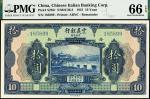 民国十年(1921)震义银行拾圆,PMG 66EPQ