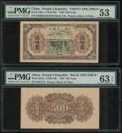 1949年一版人民币500元正反面样票(种地),正面控制号0042765,反面控制号0042761,分别评PMG 53(有墨水渍)及63EPQ