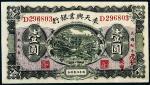 民国七年(1918年)奉天兴业银行周年四厘债券壹圆