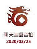 华夏古泉2020年3月25日聊天室