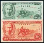 1951年越南民主共和国纸币贰佰元二枚,上海厂印刷,刷色不同,九成至九五成新