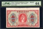 民国九年中国通商银行拾圆。单面。PMG Choice Uncirculated 63.