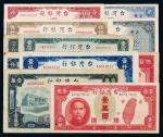 民国台湾银行旧台币全套11枚
