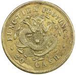 奉天省造光绪元宝甲辰二十文黄铜 极美 FENGTIEN: Kuang Hsu, 1875-1908, brass 20 cash