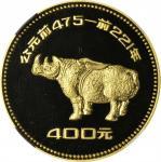 1981年中国出土文物(第1组)纪念金币1/2盎司错金银云纹屏尊 NGC PF 69