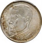 民国十八年广东省造贰毫银币。 (t) CHINA. Kwangtung. 20 Cents, Year 18 (1929). PCGS MS-65.