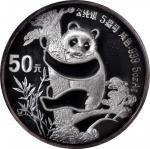 1987年熊猫纪念银币5盎司 NGC PF 68 CHINA. 50 Yuan, 1987. Panda Series