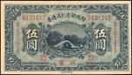 民国十二年财政部有利流通券伍圆。(t) CHINA--REPUBLIC. Interest Bearing Circulating Note. 5 Yuan, 1923. P-642. Extreme