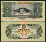 二版币叁圆1枚PMGAU55