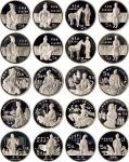 中国人民银行发行中国杰出历史人物银币五组二十枚