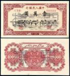 """1951年第一版人民币壹万圆""""骆驼队""""正、反单面样票各一枚"""