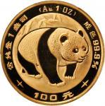 CHINA. Five Piece Mint Set, 1983. Panda Series.