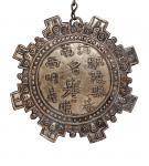 """辛亥革命时期""""河南鄢陵县西明 義 恭赠""""名誉银质奖章一枚,直径:63毫米,较大型,带完整挂链,少见,极美品"""