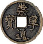 北宋崇宁通宝折十普版 NGC CHINA. Northern Song Dynasty. 10 Cash, ND (1102-06)