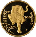新加坡。1986年套币五枚,生肖系列,虎年。