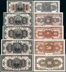 民国三年袁世凯像中国银行国币券样票五枚全套/PMG50-65EPQ