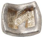 """云南""""匠周瑞""""三槽锭一枚,打戳有力,锭呈凹形,重量:159.2克,原光全美品"""