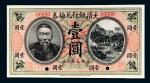 宣统元年(1909年)大清银行兑换券李鸿章像壹圆、伍圆、拾圆样票各一枚