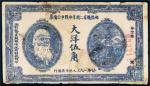 1933年湘鄂赣省二期革命战争公债券大洋伍角