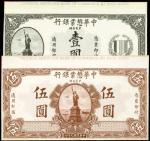 民国九年中华懋业银行一圆、伍圆。样张。
