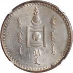 1925年蒙古1图格里克银币。列宁格勒铸币厂。 MONGOLIA. Tugrik, Year 15 (1925). Leningrad (St. Petersburg) Mint. NGC MS-61