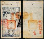 咸丰八年(1858)大清宝钞伍千文