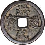 CHINA. Cast Bronze & Iron Coins, ca. 925-1657.