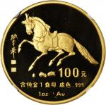 1990年庚午(马)年生肖纪念金币1盎司 NGC PF 69