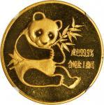 1982年熊猫纪念金币四枚 NGC MS 69