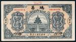 民国十五年(1926年)瑞昌汉中通用铜元壹串文