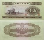 第二版人民币  壹角,保粹 63 B3520C3902