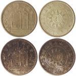 黄花岗纪念币民国17年&20年银币 极美