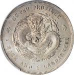 湖北省造宣统元宝七钱二分普通 PCGS AU 58 CHINA. Hupeh. 7 Mace 2 Candareens (Dollar), ND (1909-11)