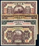 民国时期西北银行、河北银钱局纸币四枚