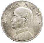 孙像船洋民国23年壹圆普通 近未流通 CHINA: Republic, AR dollar, year 23 (1934)
