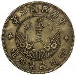民国二年四川造币厂制二百文 优美