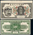 民国七年中国银行兑换券美钞版国币伍拾圆正、反单面试模样票各一枚,天津地名,均贴于美国钞票公司存档样票卡纸之上,PROOF