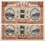 民国十五年(1926年)广西省银行南宁改百色、梧州拾圆各一枚