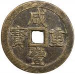 清代咸丰宝泉当五十 上美品 QING: Xian Feng, 1851-1861, AE 50 cash