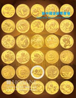 上海泓盛2012秋拍-新中国金银币