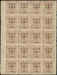 洋银捌分盖于陆分银票,淡红啡色,版式B左格全格二十枚,带两旁边纸,8字左移于n[7]及[13] (同时作有破),原胶,品相中上.