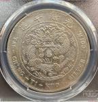 光绪年造造币总厂七钱二分普版 PCGS XF 40