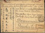 1918年5月14日伊宁寄天津报值(价值500 卢布) 挂号封, 封背贴20 戈比两枚, 70 戈比三枚, 3r40 二枚, 销K7A 型日戳及5月15日分发日戳, 另一旁有日本及俄国的天津客邮10月